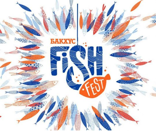 Томеко и FISH Fest 2019