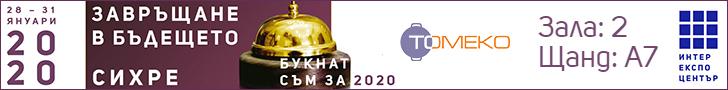 СИХРЕ 2020 и Томеко на 20 – какво да очакваме?